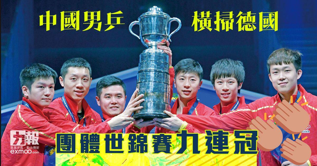 團體世錦賽九連冠