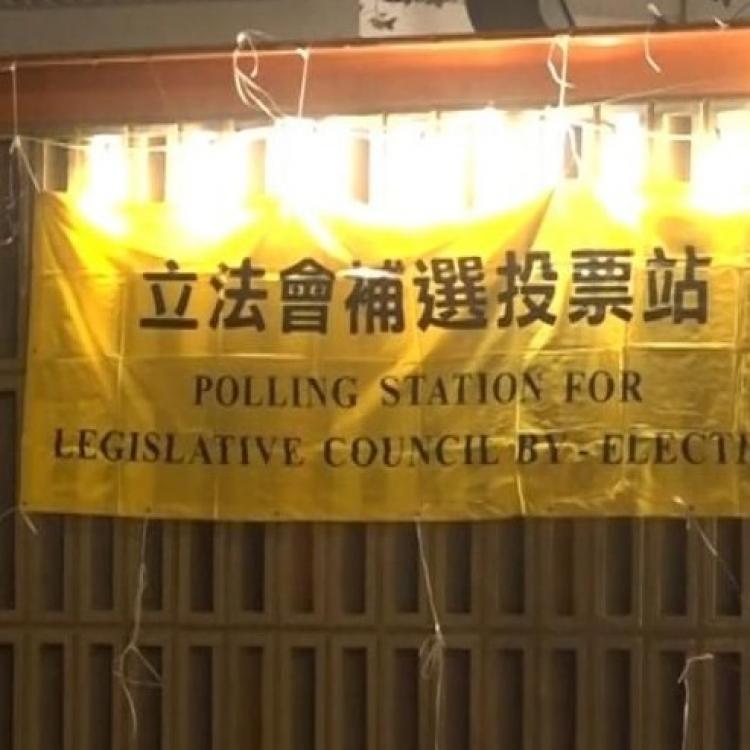 港立會補選 其中三個議席有結果