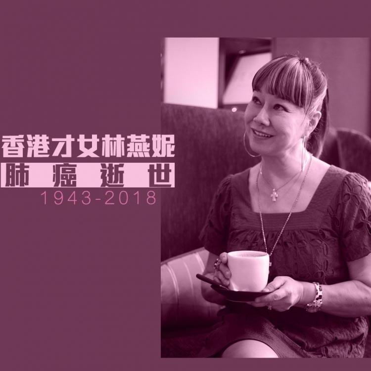 香港才女林燕妮肺癌逝世 享年75歲