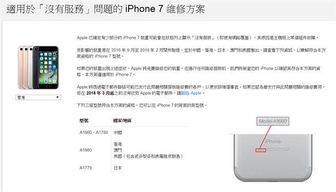 蘋果公司提供免費維修