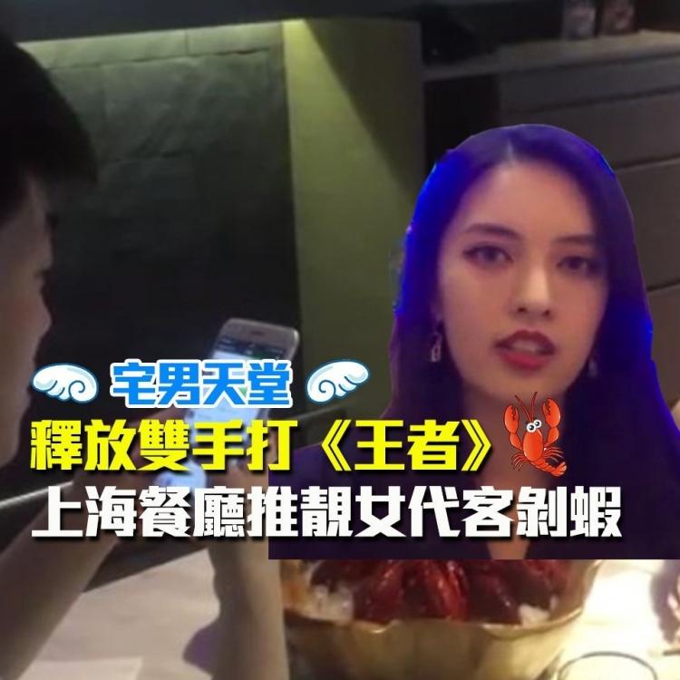 有片! 上海小龍蝦餐廳推靚女代客剝蝦