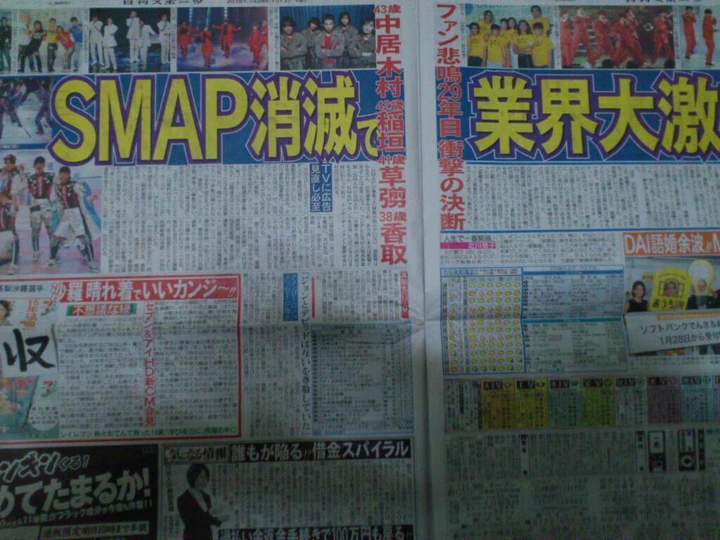 SMAP成團27年面臨解散