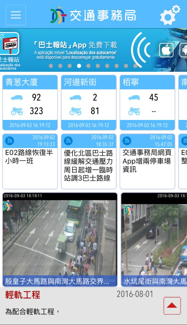 交通局網頁App增兩停車場資訊