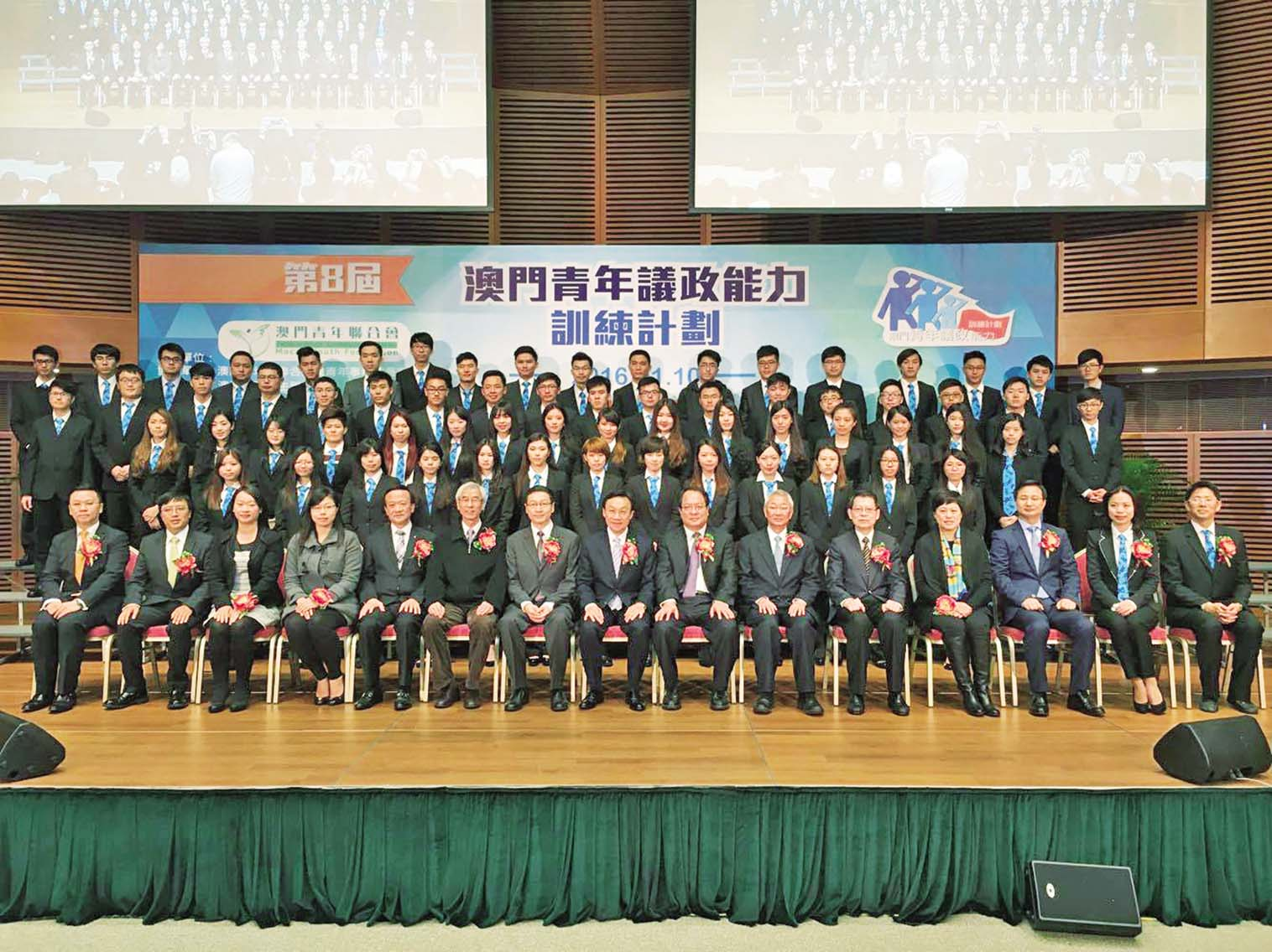 第八屆青年議政能力訓練開學