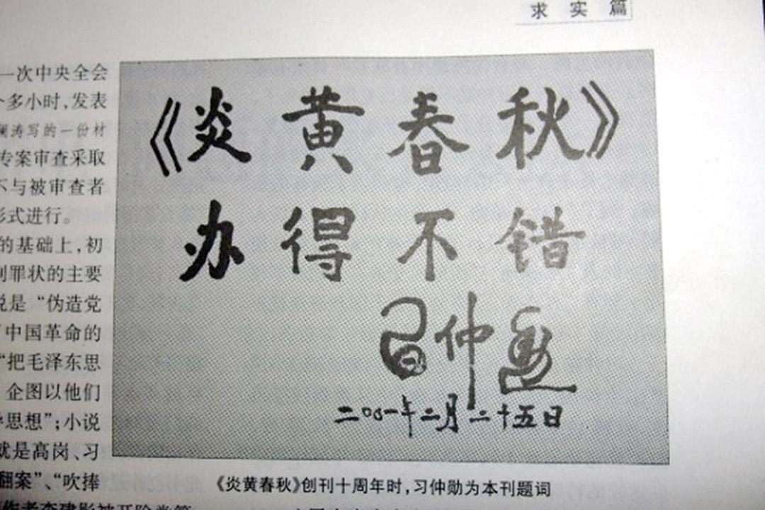 《炎黃春秋》宣布停刊