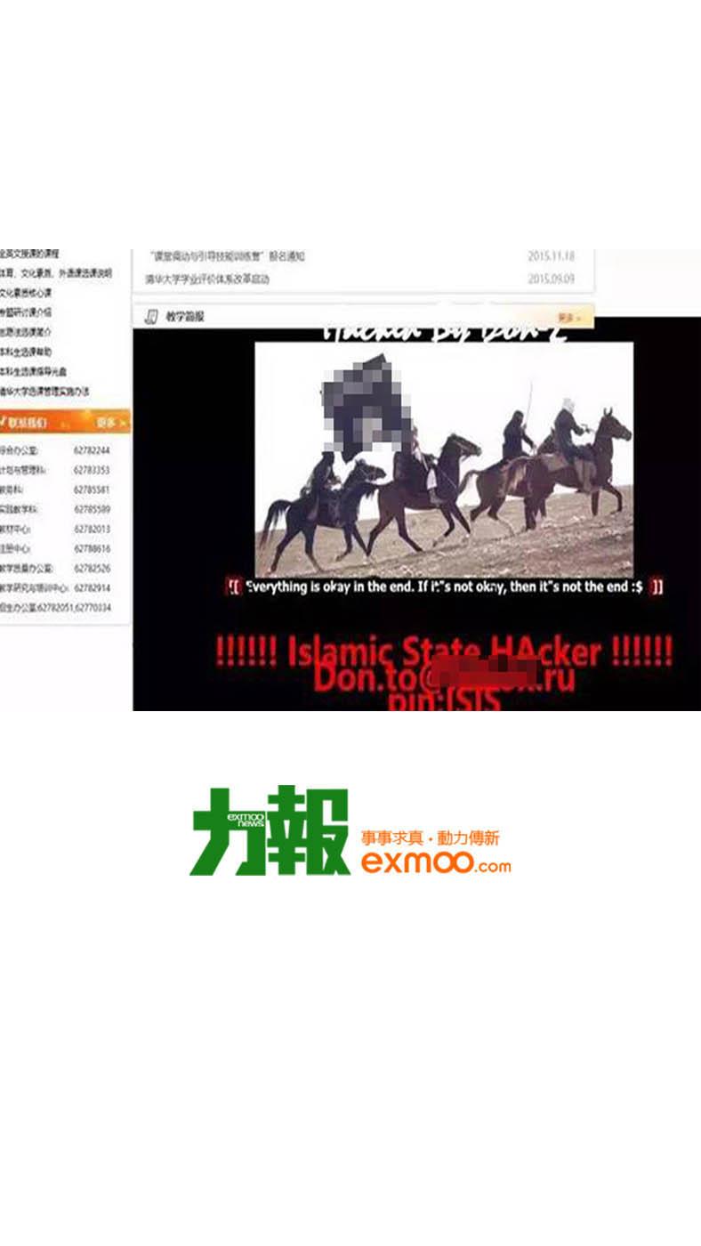 清華大學網站疑遭黑客攻擊