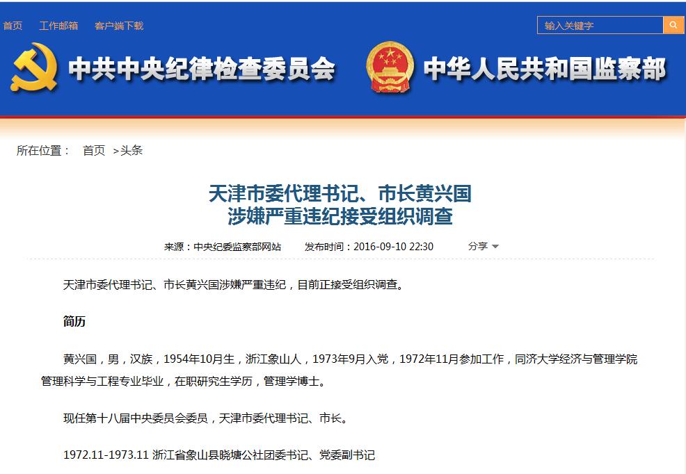 天津市長黃興國涉違紀遭查