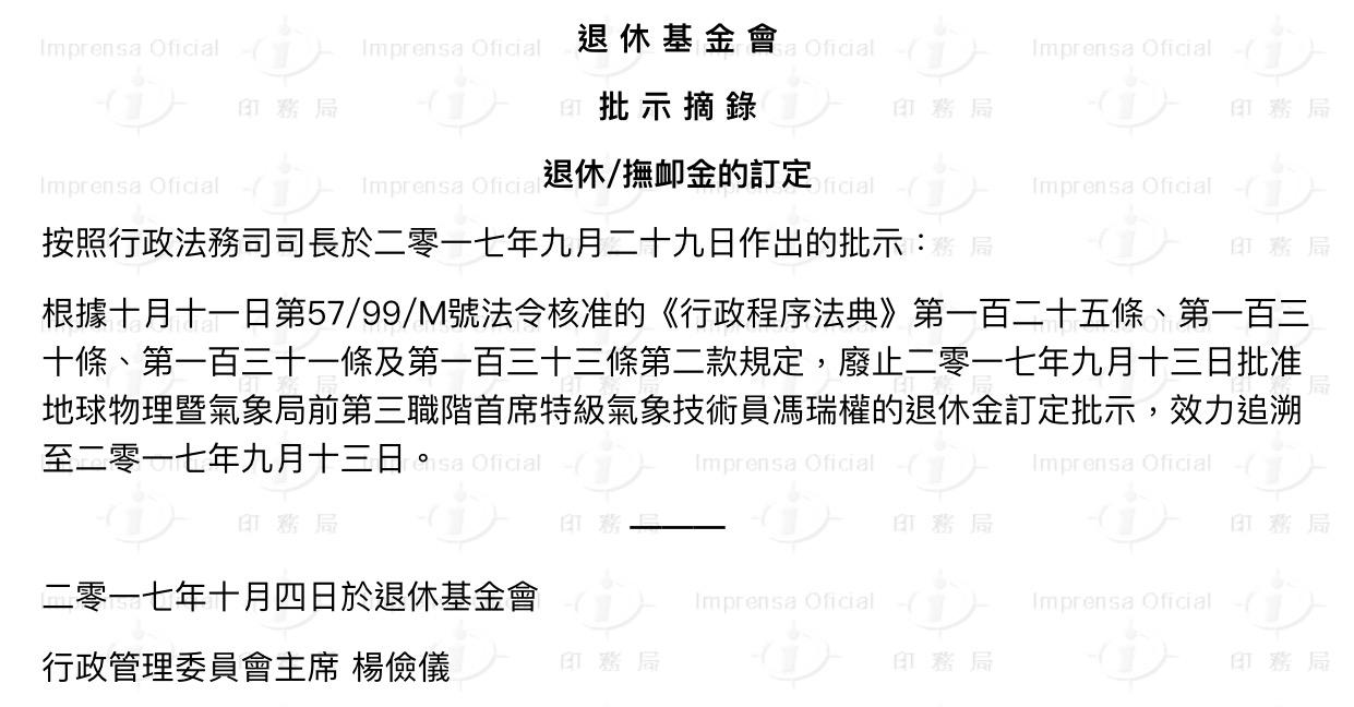 廢止馮瑞權退休金批示