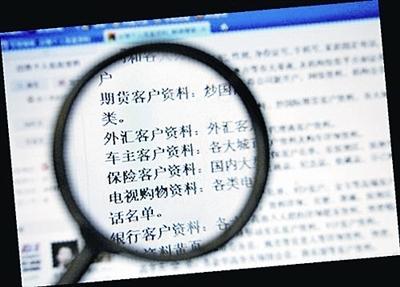 魯警破販賣個人信息大案拘29人