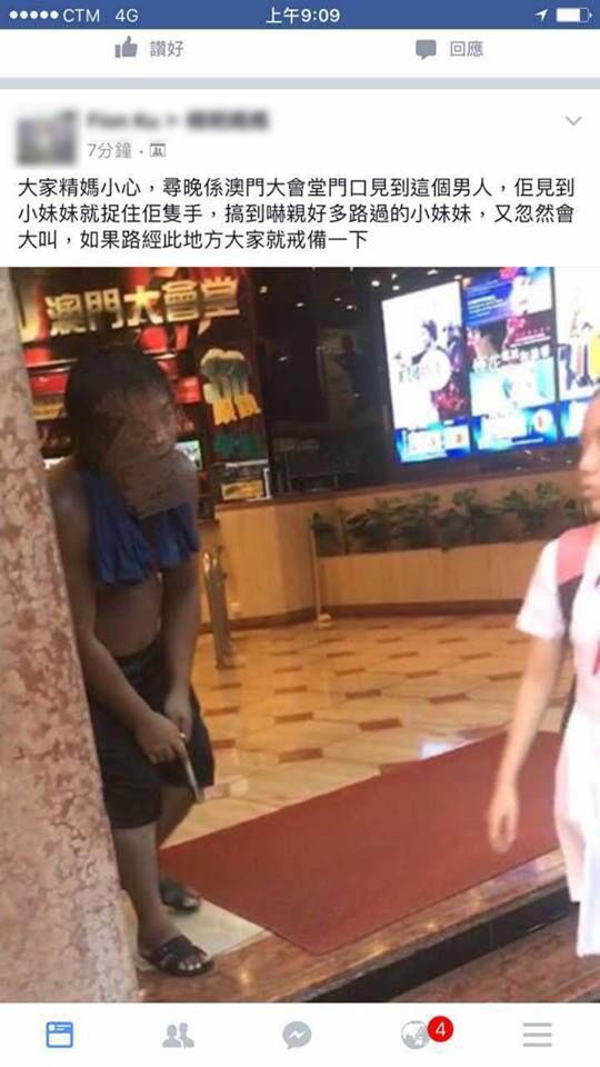 疑與網傳大會堂騷擾女孩同一人