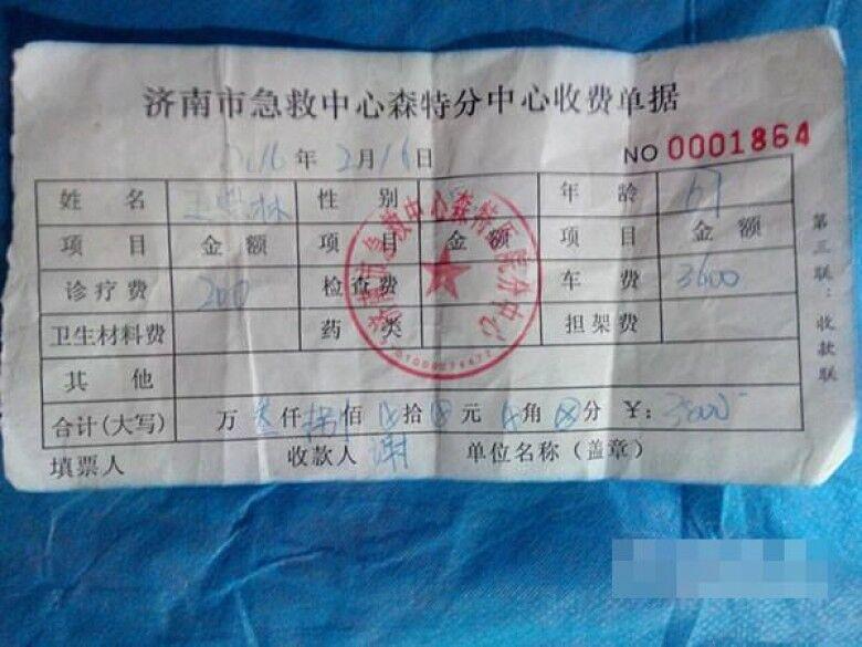 病人搭82公里被索3,600元