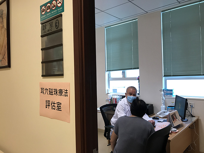 冀為民提供更優質中醫服務