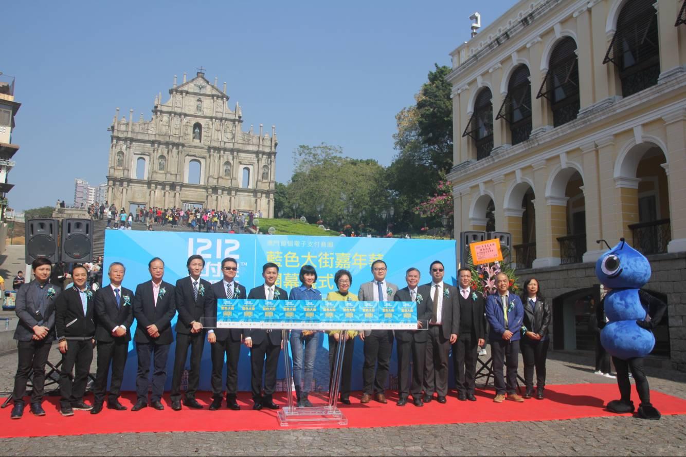 「藍色大街嘉年華」開幕