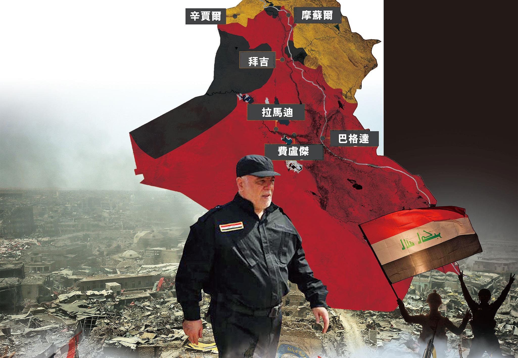 收復IS建國之城