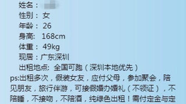 網站租女友回家過年日薪千元