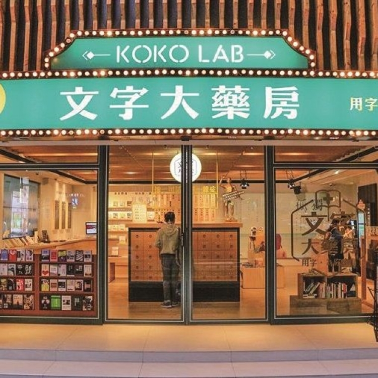 書店文字療癒法
