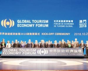 「2018世界旅遊經濟論壇」開幕