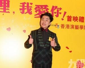 王祖藍碌盡友情卡  60演員參演