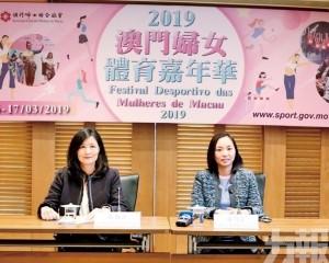 婦女體育嘉年華3月中舉行