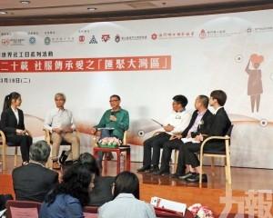 理工學院舉辦「世界社工日」研討會