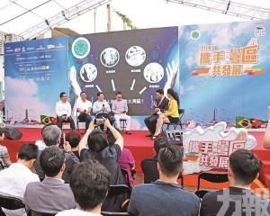 工商聯會舉辦大灣區宣傳路演