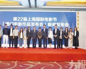 澳門電影業界首度參與「上海國際電影節」