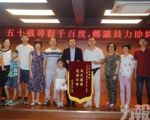 議員助美國華僑來澳尋親