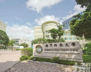 澳科大首度躋身世界大學排名前300