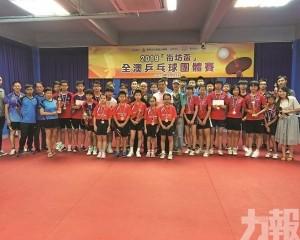 「街坊盃」全澳乒乓球團體賽圓滿舉行
