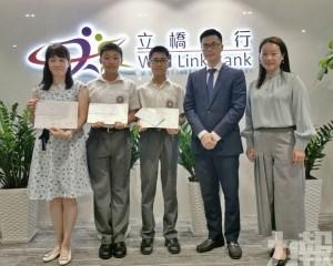 青少年在線評選活動頒獎