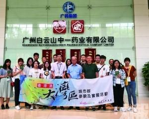 組織青年參訪大灣區企業