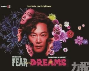 陳奕迅宣布取消25場港個唱