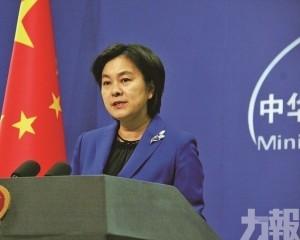 中方正式反擊美國涉港法案