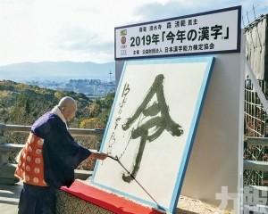 成日本2019年度漢字