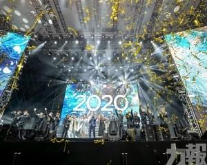 喜迎2020年