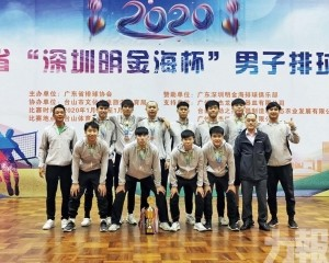 澳門男排獲廣東省聯賽季軍