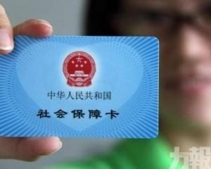 1月1日起可參加珠海社會保險