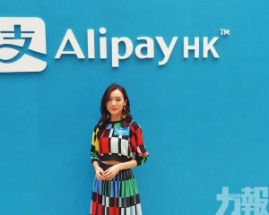 香港電子錢包AlipayHK