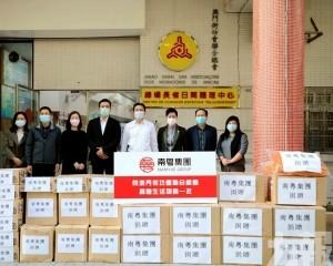 南粵集團向街總捐贈一批愛心物資