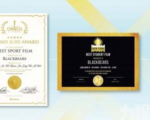 榮獲歐美國際電影節兩獎項