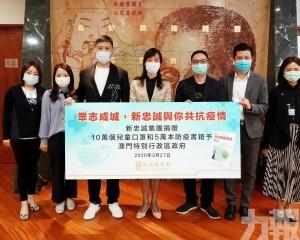 新忠誠集團向政府捐贈口罩及書籍