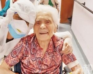 103歲人瑞康復出院