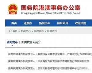 中央有權維護香港憲制秩序