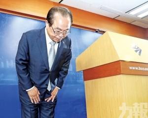 韓釜山市長吳巨敦引咎辭職