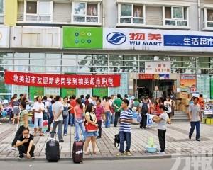 物美籌劃香港上市
