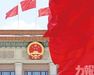 將審議香港國安立法的決定
