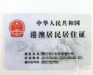 拱北警方:港澳台居民居住證不存在代辦