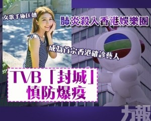 TVB「封城」慎防爆疫