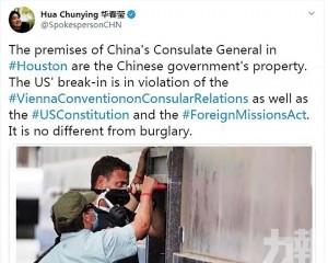 華春瑩:與入室盜竊無異