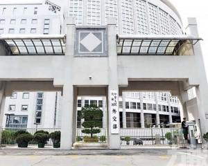 外交部:三國對港司法合作政治化